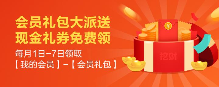 挖财宝banner720.png