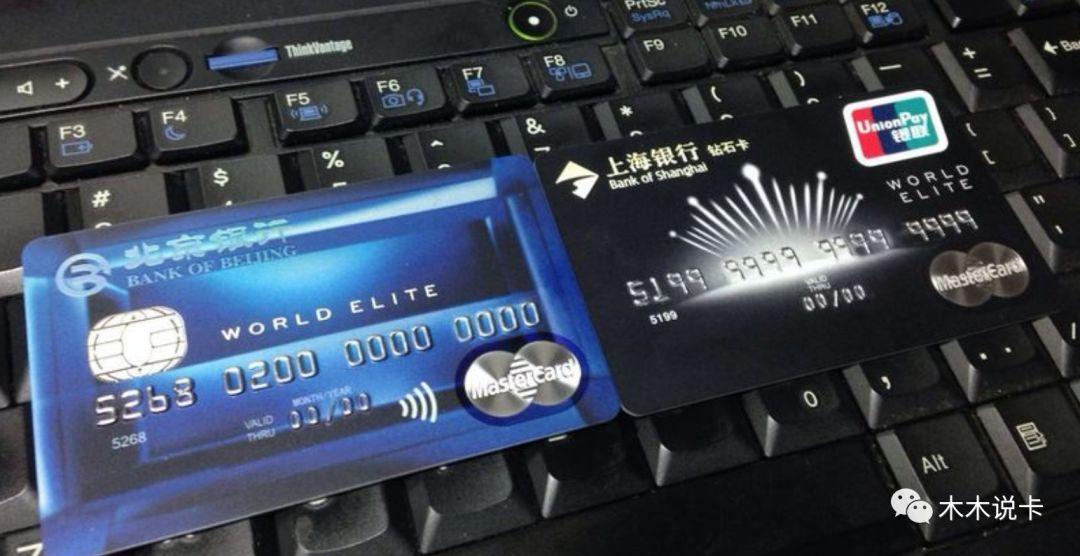 北京信用卡额度_高颜值!中行世界之极卡+银联钻石卡,想来一套..._信用卡有三种 ...
