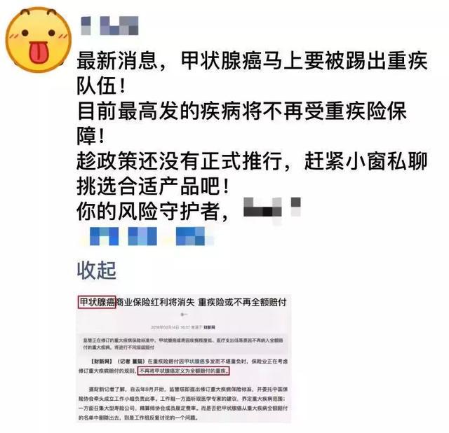 听说,内地要扶正香港保险?